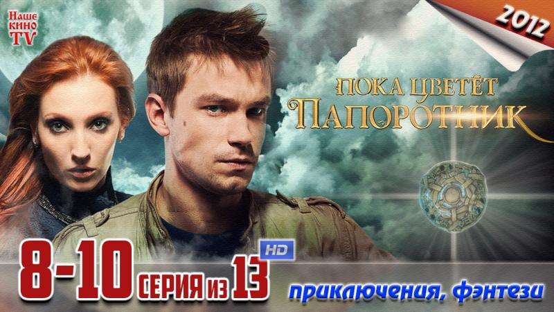 Пока цветет папоротник HD 720p 2012 (комедия, приключения, фэнтези ). 8-10 серия из 13