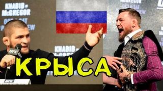 УНИЖЕНИЯ на Пресс конференция Конор Макгрегор Хабиб Нурмагомедов перед UFC 229