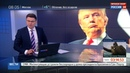 Новости на Россия 24 • Дональд Трамп: сидишь здесь как в коконе, никакой личной жизни