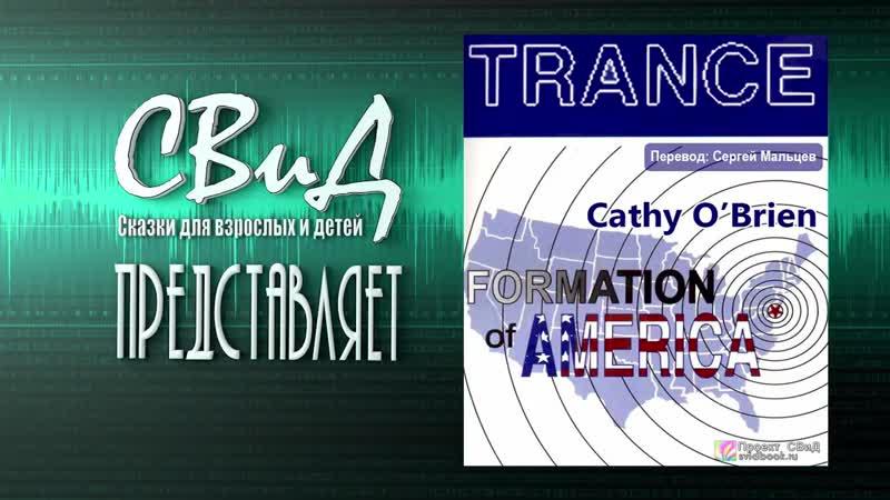 (Глава 6) Транс-формация Америки (Кэти О´Брайен).mp4