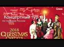 Тур Рождественской кантаты 2018