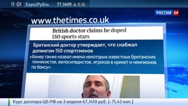 Новости на Россия 24 • Новый допинг-скандал: под подозрением оказались 150 британцев