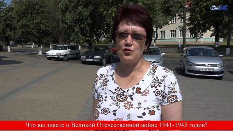Блиц-опрос: Что вы знаете о Великой Отечественной войне?
