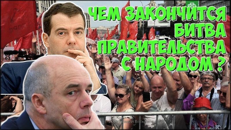 ✅ ПУТИН спас РОССИЮ ǀ какой финал ожидает Правительство России?