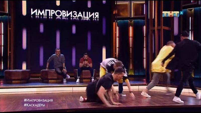 Импровизация (5 сезон, 5 выпуск) [18/09/2018, Юмор, SATRip]
