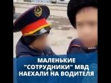 Дети в форме полицейских наехали на водителя