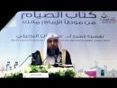 التفصيل في مسألة النية للصائم الشيخ سليمان الرحيلي