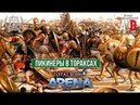 Total War Arena 🔔 Тотал Вар Арена 🔔 ГАЙД ОБЗОР ПИКИНЕРЫ В ТОРАКСАХ 8 лвл и Леонид