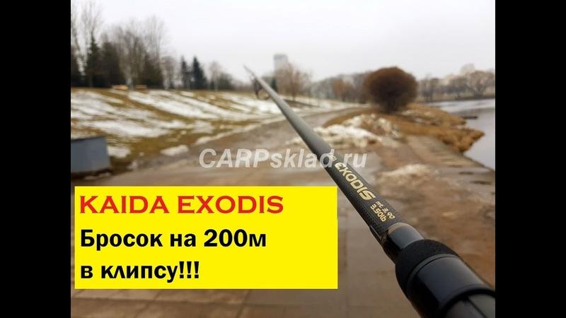 Карпфишинг. KAIDA EXODIS 13ft 3.5lb. Дальний бросок на 200м