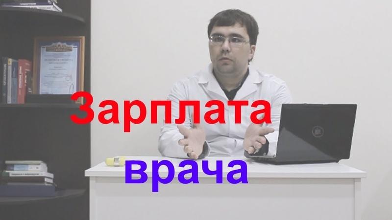 Зарплата врача в 2018 году РФ. Все нюансы расчетов