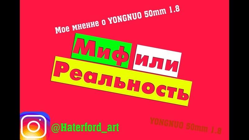 Мое мнение о YONGNUO 50mm 1 8
