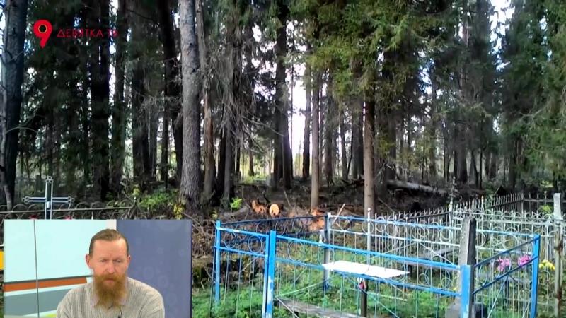 Давеча от 12.10.18 Проблемы на кладбище в Великорецком ГОСТЬ - Сергей Иванов