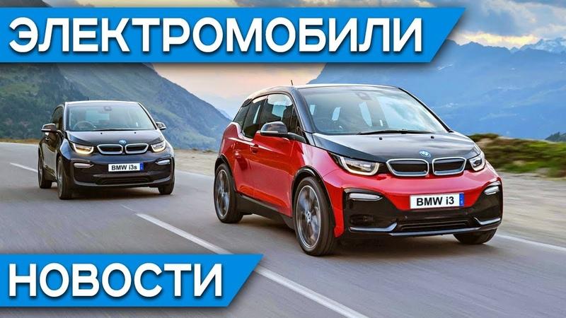 Новый BMW i3s уже в России, бюджетный электромобиль Ford, электромотоцикл Harley Davidson LiveWire