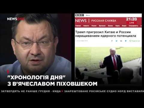 Пиховшек: если Егор Соболев приходил на NEWSONE, значит он тоже агент Кремля? 23.10.18
