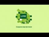 Заседание жюри VIII московского международного фестиваля социальной рекламы LIME
