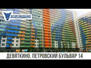 ДЕВЯТКИНО. Петровский бульвар 14. Ремонт квартир в СПб