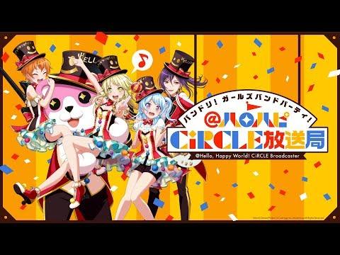 バンドリ! ガールズバンドパーティ!@ハロハピCiRCLE放送局 第16回