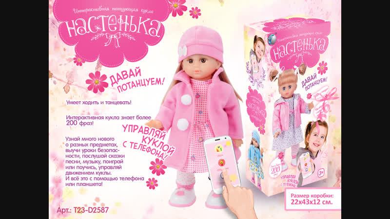 Кукла интерактивная «Настенька» ходит, танцует, рассказывает сказки, стихи, поет песни, знает более 200 фраз, есть управление с