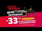 12,13,14 октября 33% скидка на ВСЕ велосипеды и велоаксессуары