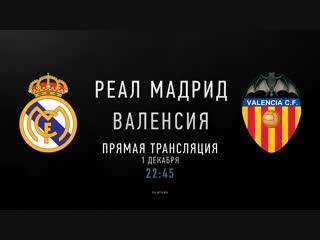 Ла Лига. 14 тур. «Реал Мадрид» - «Валенсия»