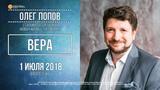 01.07.2018 Олег Попов Вера