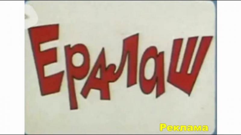 Рекламная заставка (ТК Ералаш, 07.10.2018-н.в)