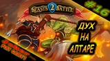 ДУХ НА АЛТАРЕ Beasts Battle 2 Прохождение #16