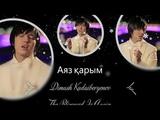 Dimash Димаш -