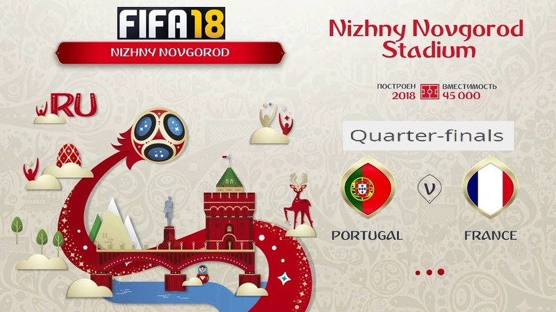 FIFA 18 Чемпионат Мира 1/4 финала Португалия - Франция Симуляция