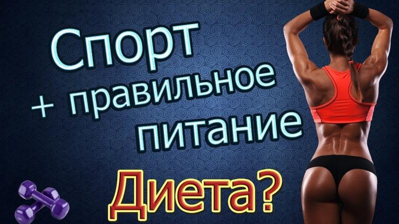 С Чего Лучше Начать ХУДЕТЬ: Диета или Спорт ЗОЖ пресс / спорт / планка / спортсменка / красотка