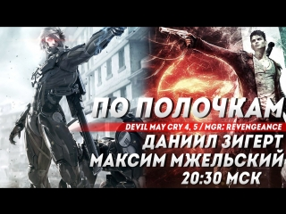 По полочкам #5 (#3) - Devil May Cry 4, DmC, Metal Gear Rising: Revengeance