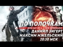 По полочкам 5. Devil May Cry 4, DmC, Metal Gear Rising: Revengeance.