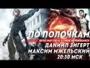 По полочкам 5 ( 3) - Devil May Cry 4, DmC, Metal Gear Rising: Revengeance