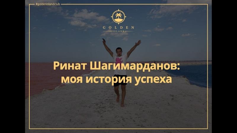 «Ринат Шагимарданов: моя история успеха» !