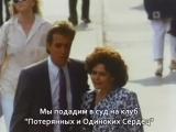 Лабиринт Правосудия 2x09 Потерянные и Одинокие Сердца (Lost and Lonely Hearts) (1987) (Rus Sub)