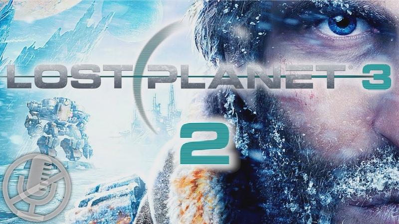 Lost Planet 3 Прохождение На Сложном Уровне 2 — Струя Епископа / Ангар