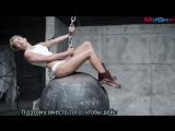 клип Майли Сайрус _ Miley Cyrus - Wrecking Ball HD с переводом на экране