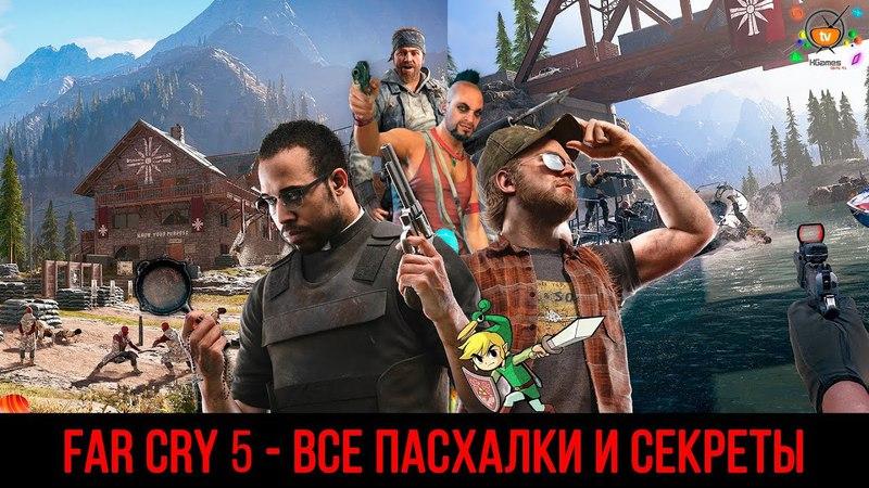 Far Cry 5 - ВСЕ ПАСХАЛКИ И СЕКРЕТЫ (PUBG, Firewatch, Left 4 Dead, НЛО, Оружие, Ваас, Far Cry)
