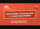 Worship I Интерактив с Гошей Поздняковым