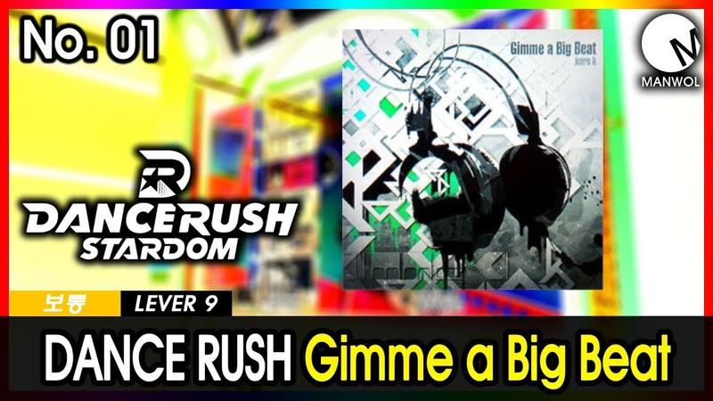 [DANCE RUSH STARDOM] Gimme a Big Beat LEVEL 9 - MANWOL No. 01 [재업로드]
