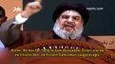 Seyid Hasan Nasrallah Biz Haydar Ali'nin Şia'sıyız ey dünya Sarsıl Nasr TV
