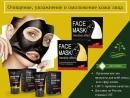 Омолаживающие маски для лица - блины, маски в тубе.