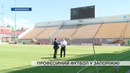Професійний футбол у Запоріжжі