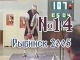 Чемпионат России 2005 (рывок, свыше 90 кг) Russian Championship 2005 (snatch, +90 kg)