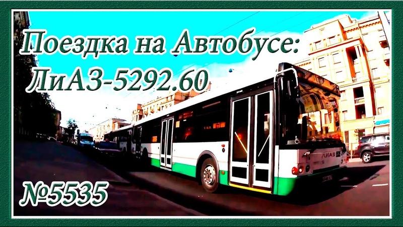 Поездка на Автобусе ЛиАЗ-5292.60, 2013 Года Выпуска, №5535, Автобусный Парк №5, Маршрут №300.