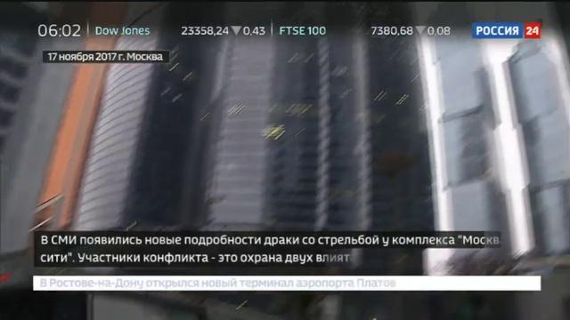 Новости на Россия 24 • СМИ конфликт в Москва сити затеяла охрана двух бизнесменов из за парковки
