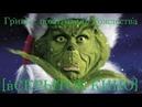 вСКРЫТОЕ КИНО Гринч Похититель Рождества How The Grinch Stole Christmas