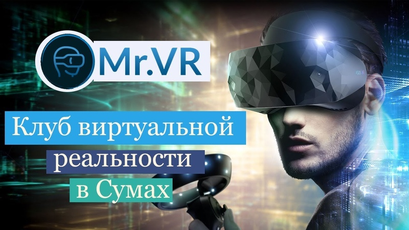 Mr. VR Клуб виртуальной реальности в Сумах | HTC Vive