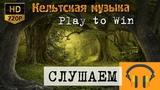 Фантастическая кельтская музыка