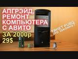 НостальжиПК Апгрэйд, Ремонт Компьютера с АВИТО за 2000р